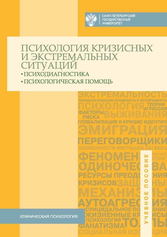 Коллектив авторов «Психология кризисных и экстремальных ситуаций. Психодиагностика и психологическая помощь»