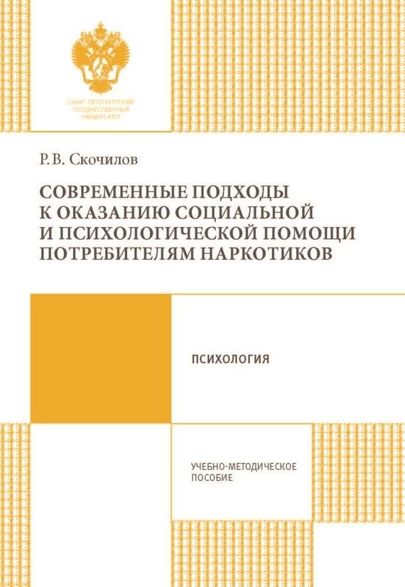 Роман Скочилов «Современные подходы к оказанию социальной и психологической помощи потребителям наркотиков»
