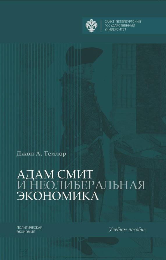 фото обложки издания Адам Смит и неолиберальная экономика