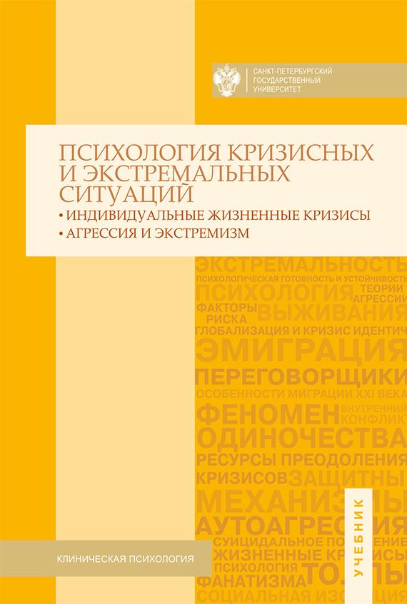Коллектив авторов «Психология кризисных и экстремальных ситуаций. Индивидуальные жизненные кризисы; агрессия и экстремизм»