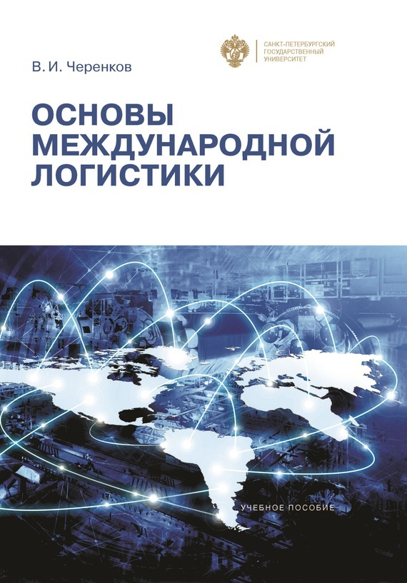 фото обложки издания Основы международной логистики