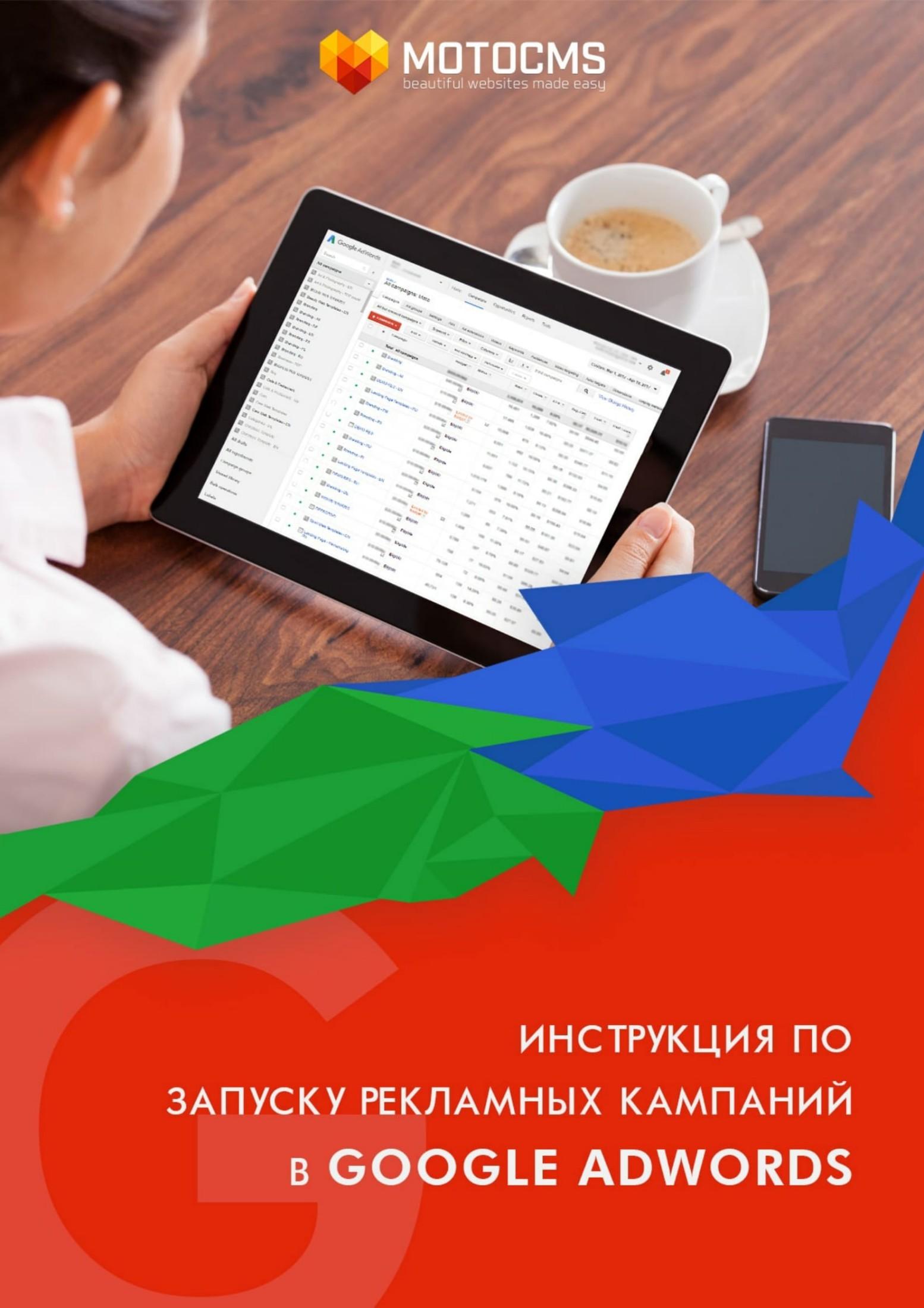 Обложка книги Инструкция по запуску рекламных кампаний в Google Adwords