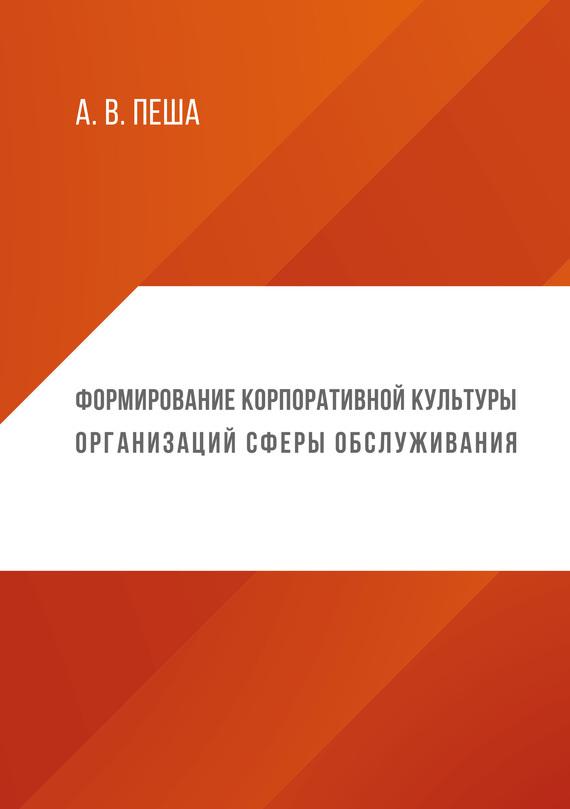 Обложка книги. Автор - Анастасия Пеша