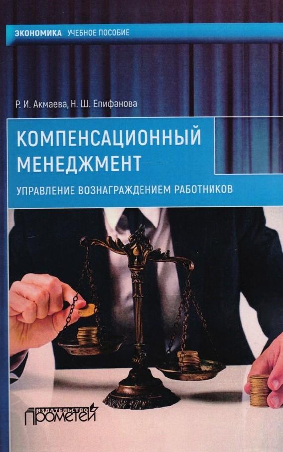 Обложка книги. Автор - Раиса Акмаева