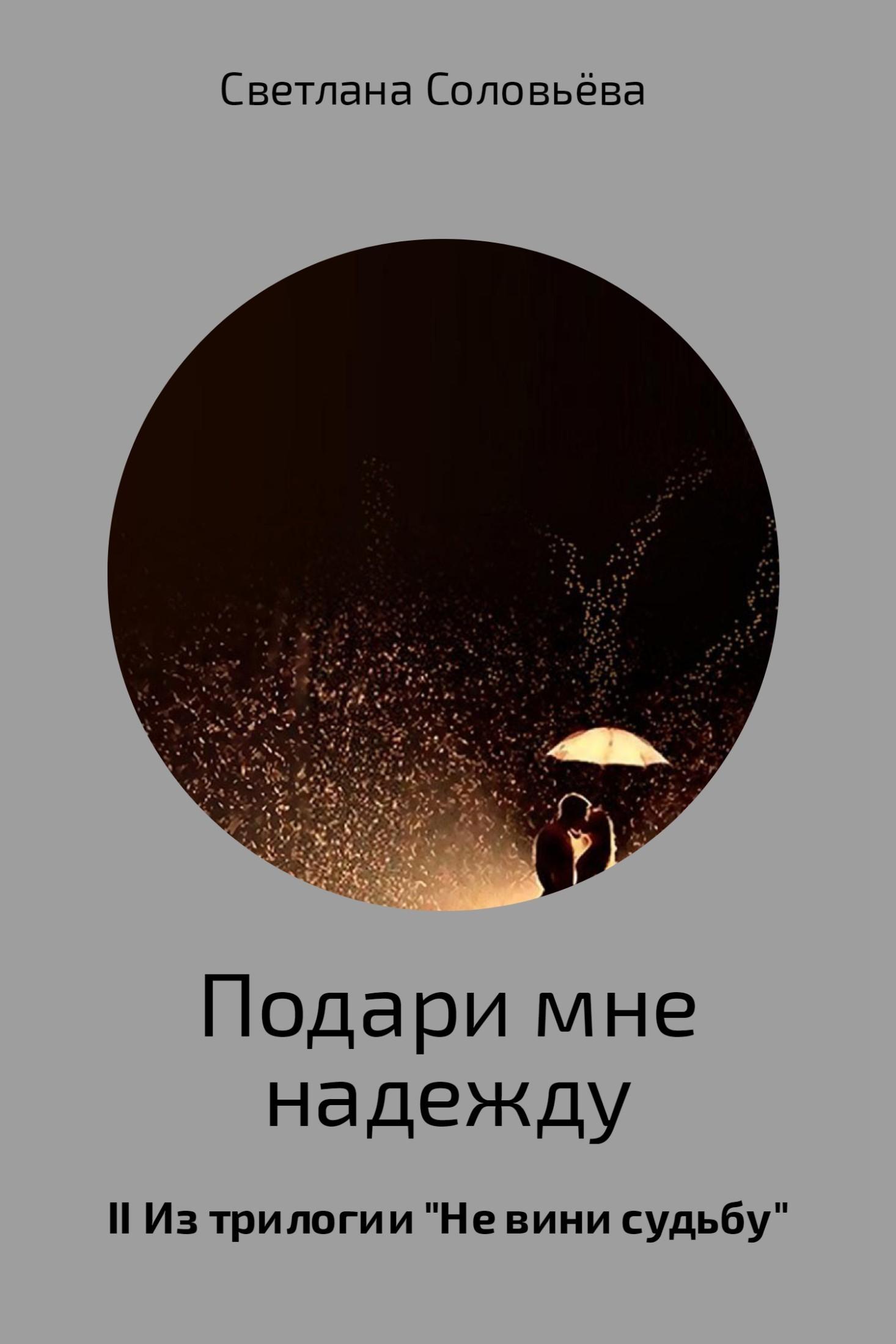 Светлана Соловьёва «Подари мне надежду»