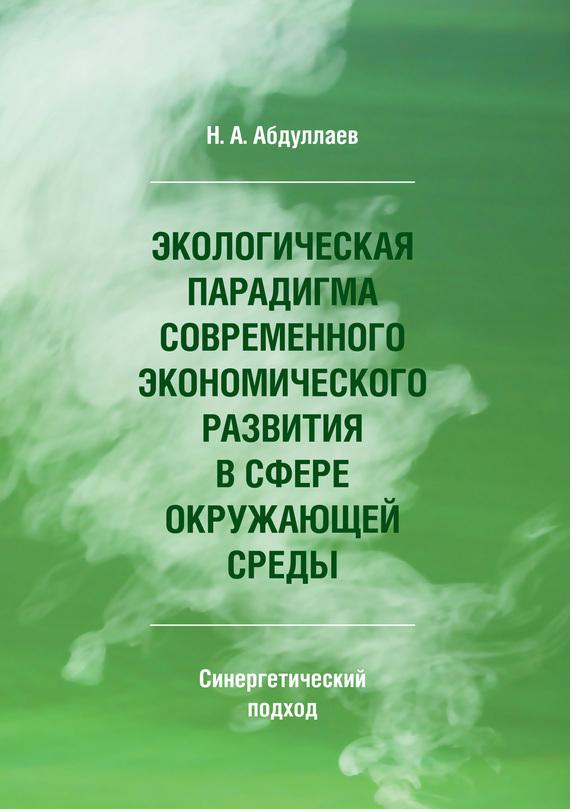 фото обложки издания Экологическая парадигма современного экономического развития в сфере окружающей среды. Синергетический подход