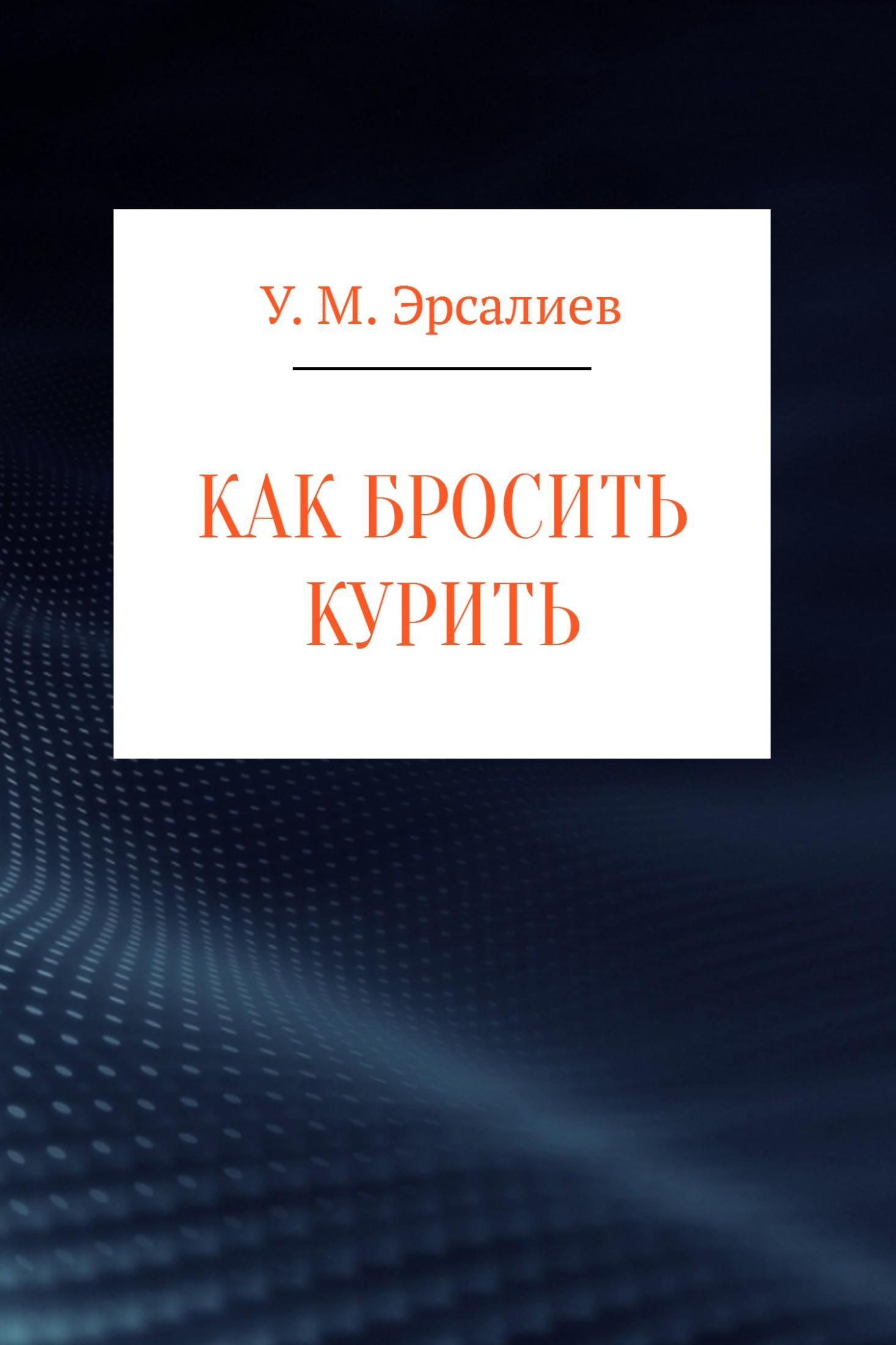 Улугбек Эрсалиев «Как бросить курить»