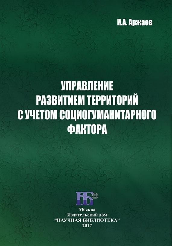 Обложка книги. Автор - Иван Аржаев