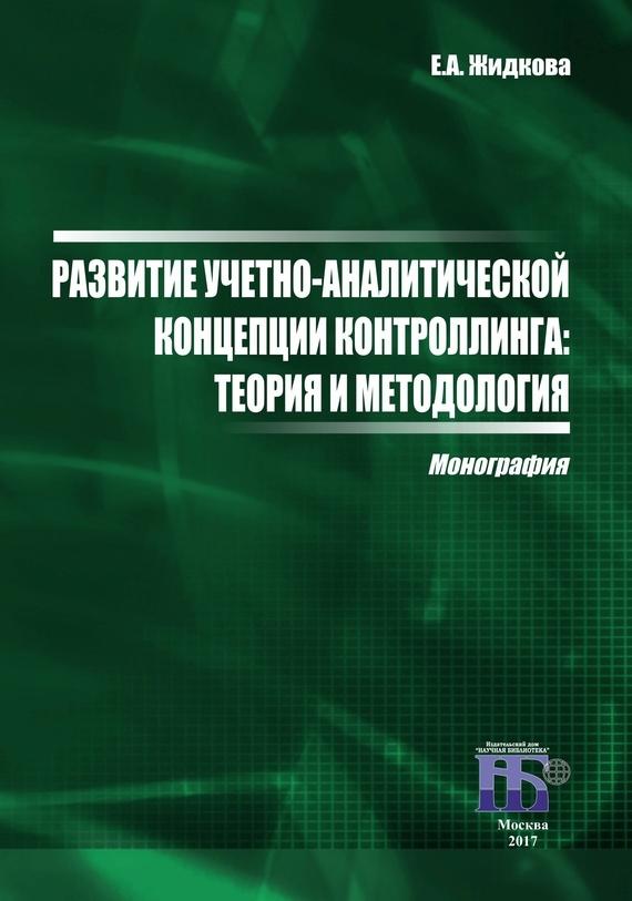 Обложка книги Развитие учетно-аналитической концепции контроллинга. Теория и методология