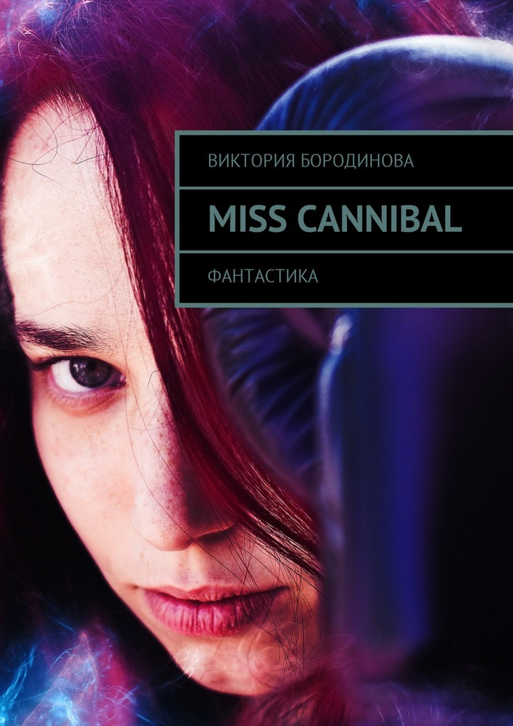 Miss Cannibal. Фантастика – Виктория Бородинова