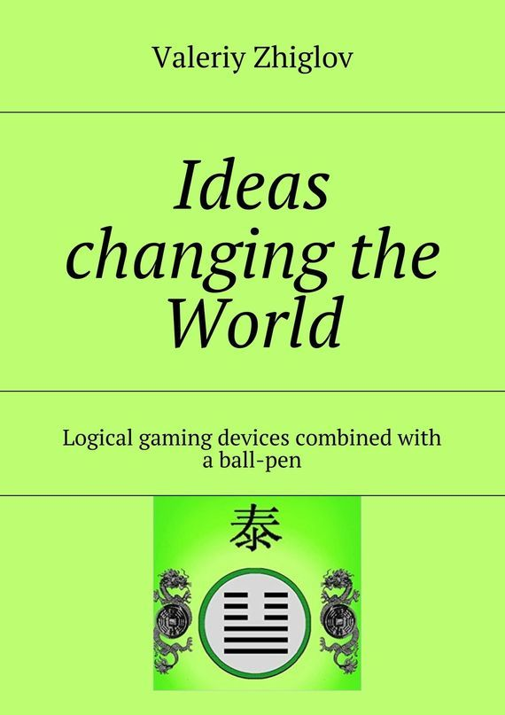 Обложка книги Ideas changing the World. Logical gaming devices combined with a ball-pen