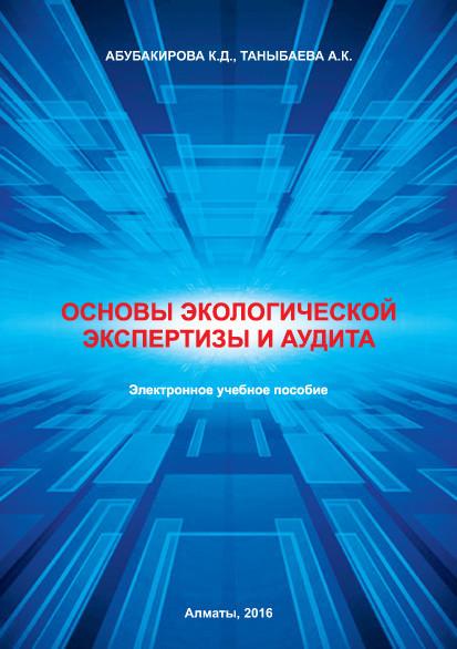 Обложка книги Основы экологической экспертизы и аудита