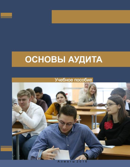 Обложка книги Основы аудита
