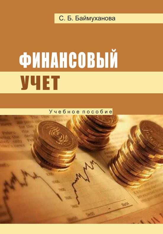 Обложка книги Финансовый учет
