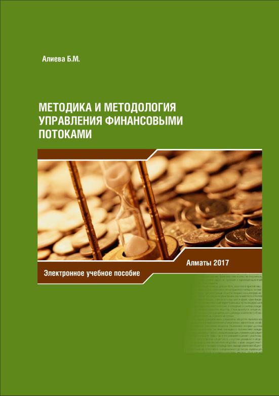 фото обложки издания Методика и методология управления финансовыми потоками