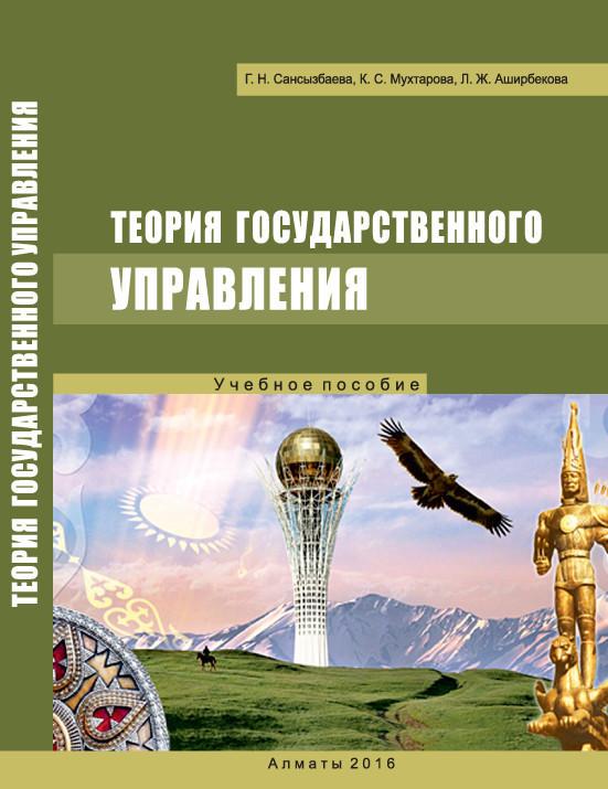 Обложка книги Теория государственного управления