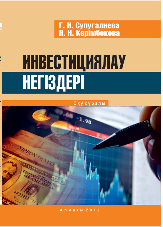 фото обложки издания Инвестициялау негіздері