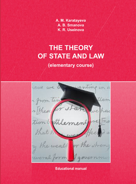 The Theory of State and Law (elementary course) – Akmaral Smanova, Aigul Karatayeva, Karlygash Useinova