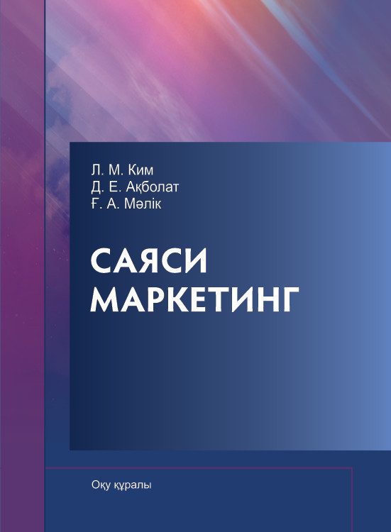 Обложка книги Сaяси мaркетинг