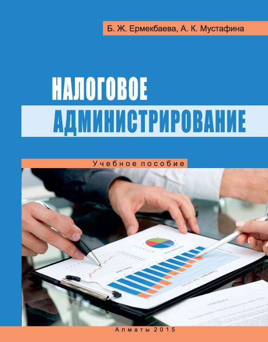 фото обложки издания Налоговое администрирование