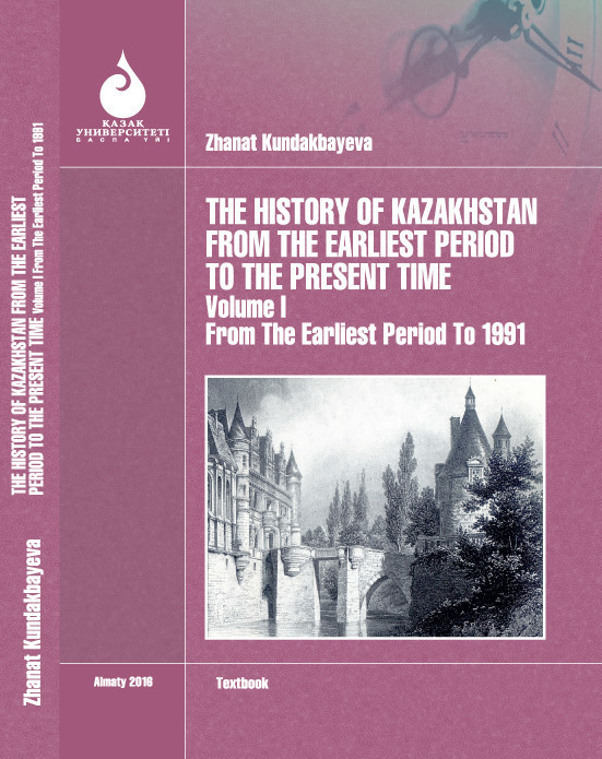The History of Kazakhstan from the Earliest Period to the Present time. Volume I – Zhanat Kundakbayeva
