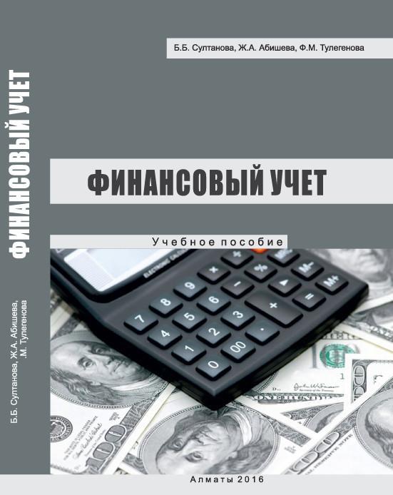 фото обложки издания Финансовый учет