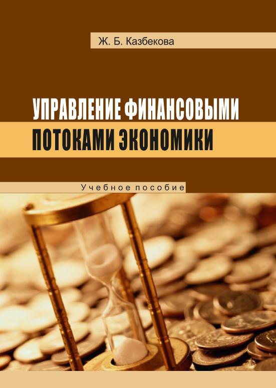 Обложка книги Управление финансовыми потоками экономики