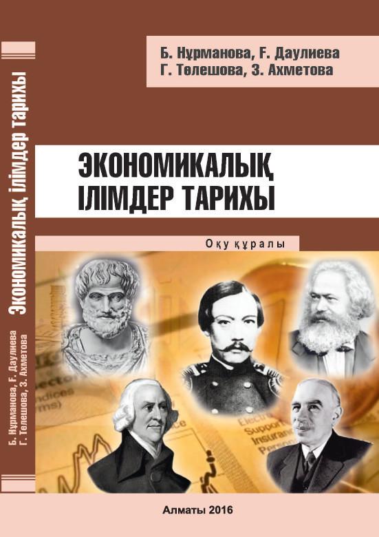 фото обложки издания Экономикалық ілімдер тарихы