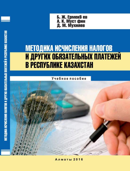 Обложка книги Методика исчисления налогов и других обязательных платежей в Республике Казахстан