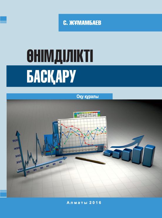 Обложка книги Өнімділікті басқару