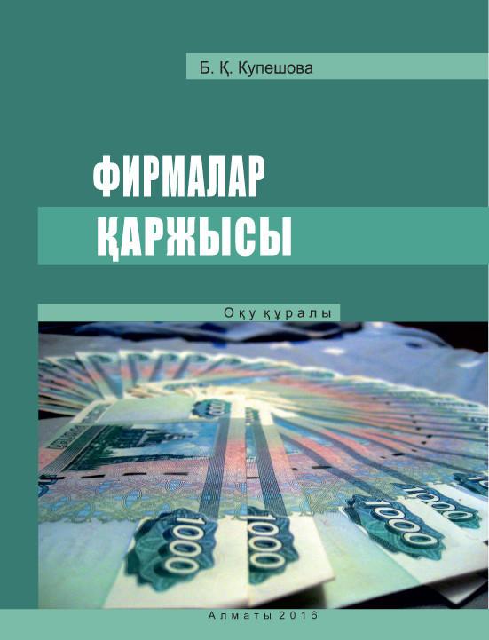 Обложка книги Фирмалар қаржысы