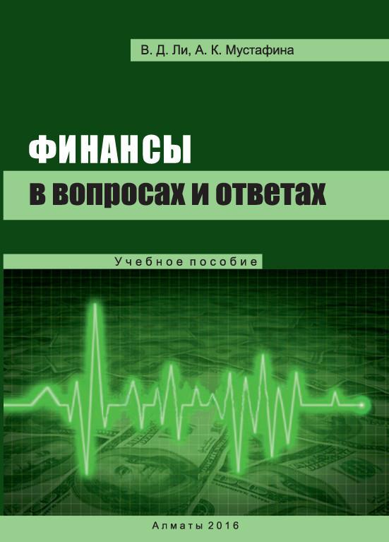 Обложка книги Финансы в вопросах и ответах