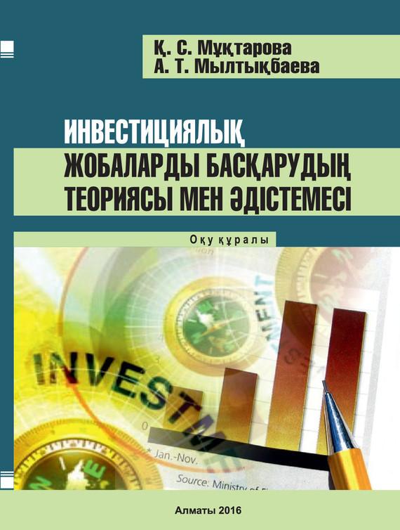 Обложка книги. Автор - Қарлығаш Мұхтарова