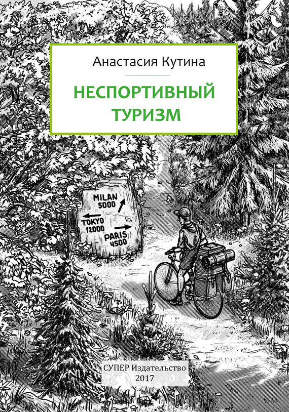 Анастасия Кутина «Неспортивный туризм»