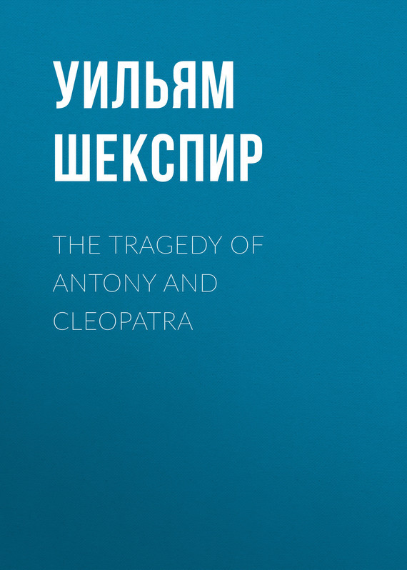 The Tragedy of Antony and Cleopatra – Уильям Шекспир