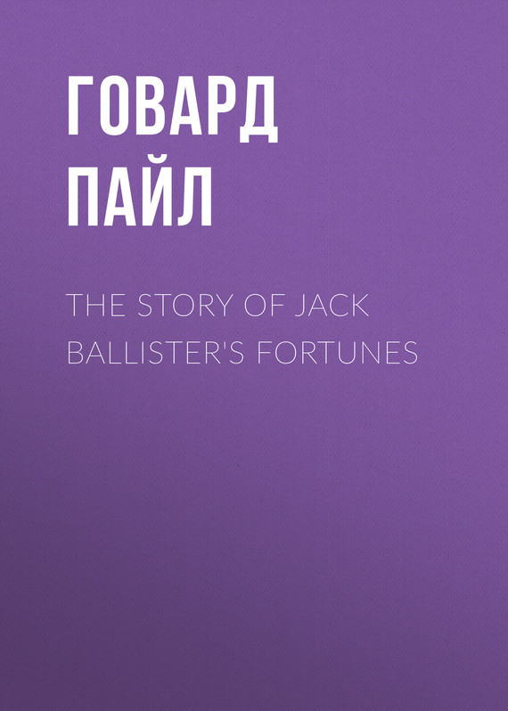 The Story of Jack Ballister's Fortunes – Говард Пайл