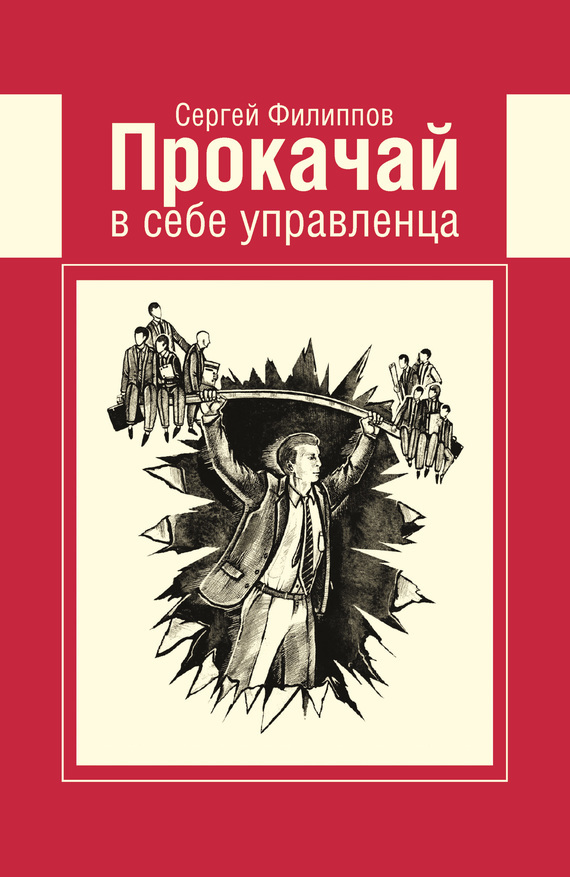 Обложка книги Прокачай в себе управленца
