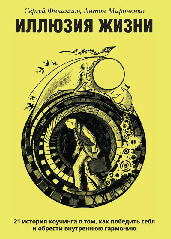 Обложка книги. Автор - Антон Мироненко