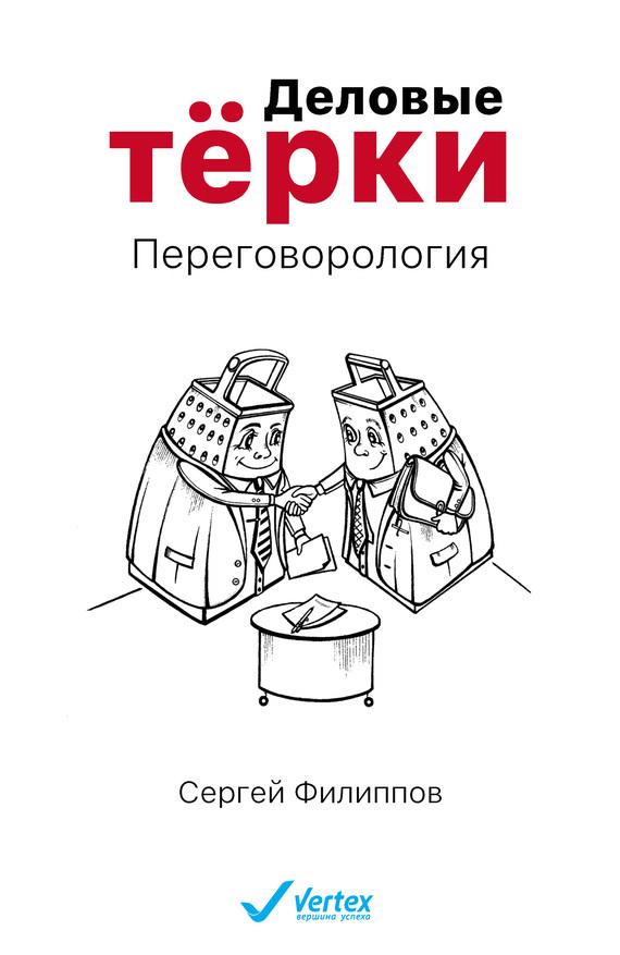 Обложка книги Деловые тёрки. Переговорология