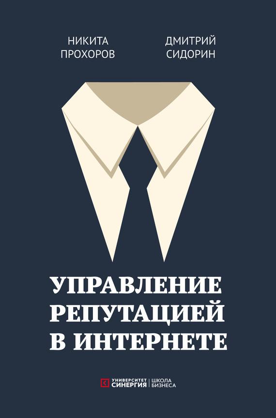 Обложка книги Управление репутацией в интернете