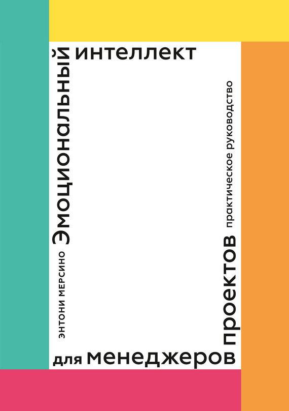 Обложка книги Эмоциональный интеллект для менеджеров проектов