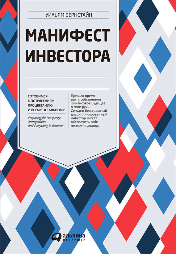 Обложка книги Манифест инвестора: Готовимся к потрясениям, процветанию и всему остальному