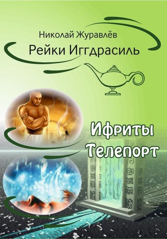 Николай Журавлев «Дао Рейки-Иггдрасиль. Блоки «Ифриты» и «Телепорт»»