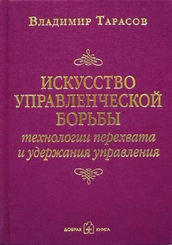 Владимир Тарасов «Искусство управленческой борьбы»