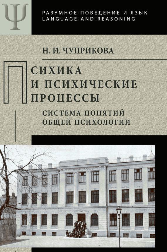 Наталия Чуприкова «Психика и психические процессы. Система понятий общей психологии»