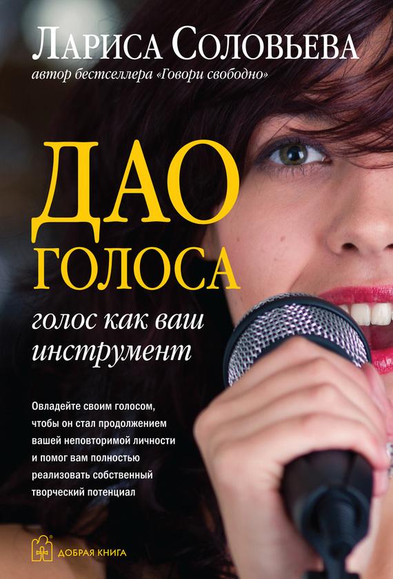 Лариса Соловьева «Дао голоса. Голос как ваш инструмент»