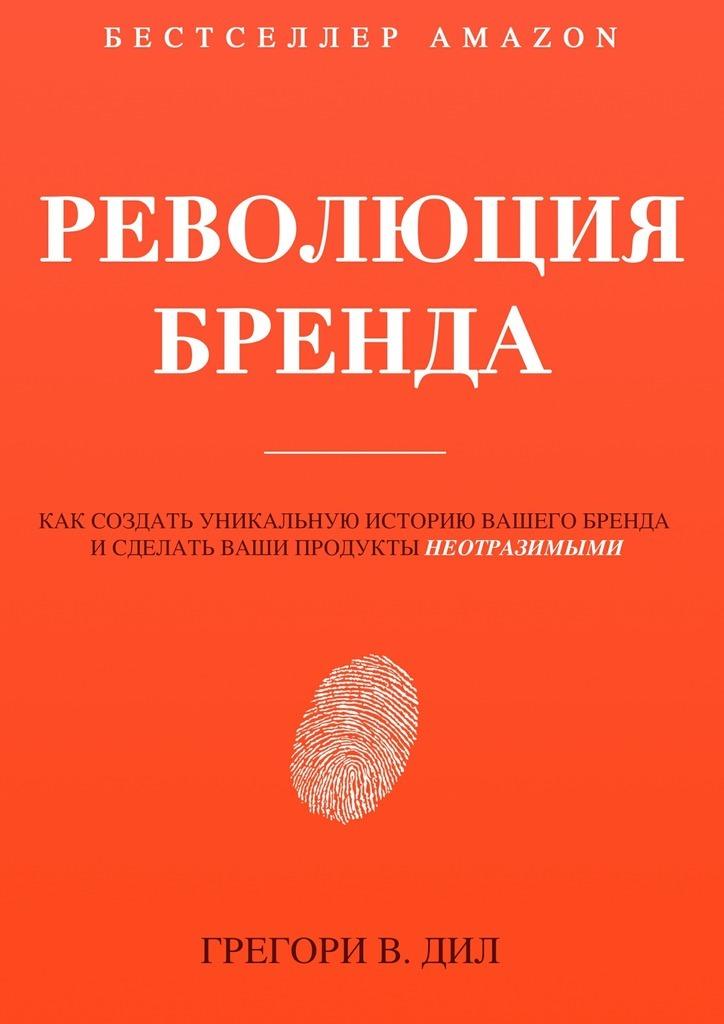 Обложка книги. Автор - Грегори Дил