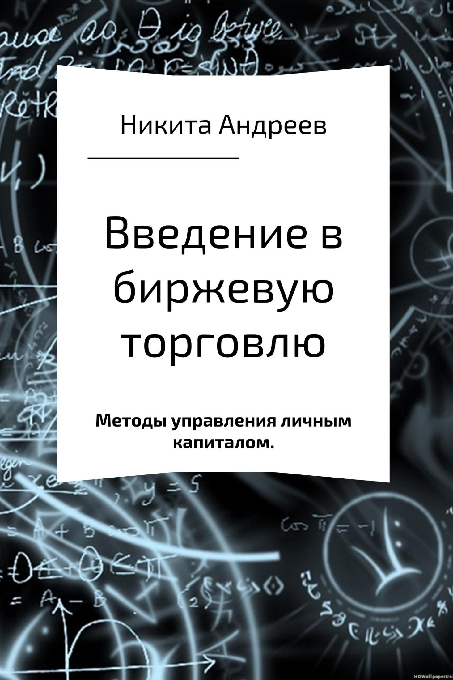 Обложка книги Введение в биржевую торговлю и методы управления личным капиталом