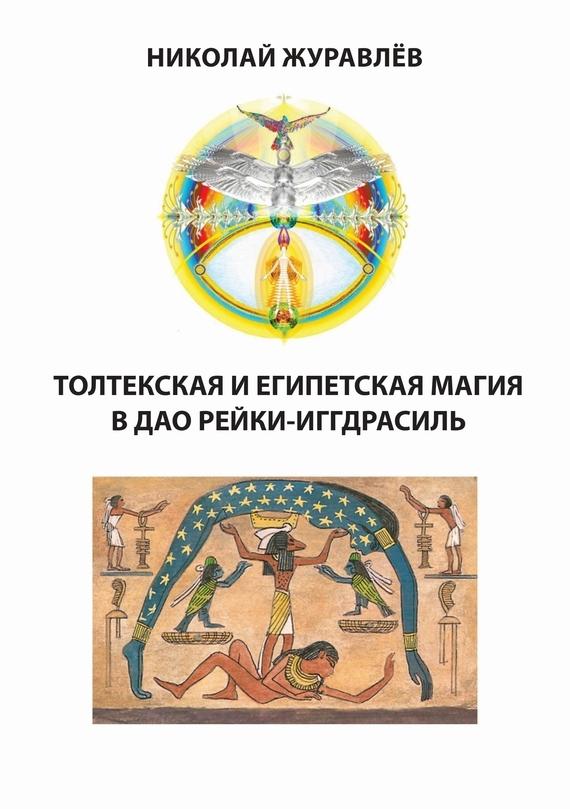 Николай Журавлев «Дао Рейки-Иггдрасиль. Блоки «Толтекская магия» и «Египетская магия»»