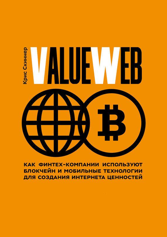 Обложка книги ValueWeb. Как финтех-компании используют блокчейн и мобильные технологии для создания интернета ценностей